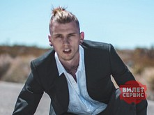 Концерт Machine Gun Kelly