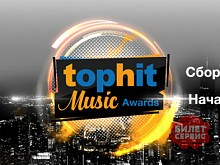 Top Hit Music Awards