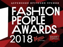 Концерт FASHION PEOPLE AWARDS