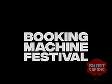 Концерт Booking Machine Festival