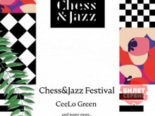 Концерт Chess & Jazz Festival