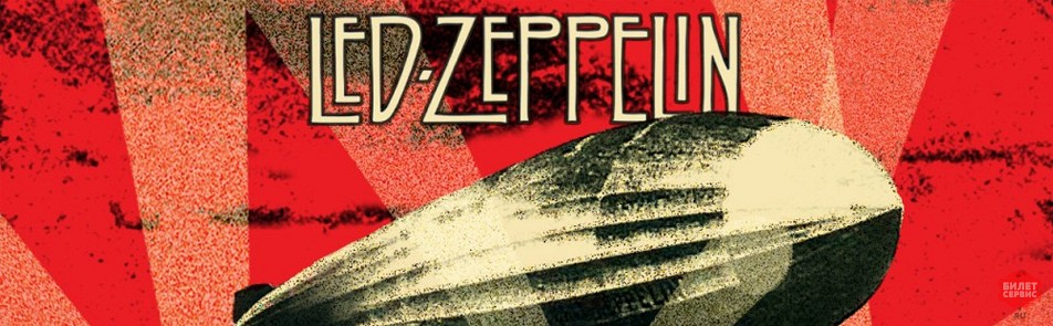 Билеты на Led Zeppelin Tribute в Крокусе Сити Холле
