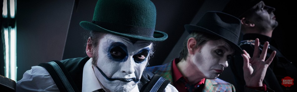 Билеты на Tiger Lillies в Главclub Green Concert