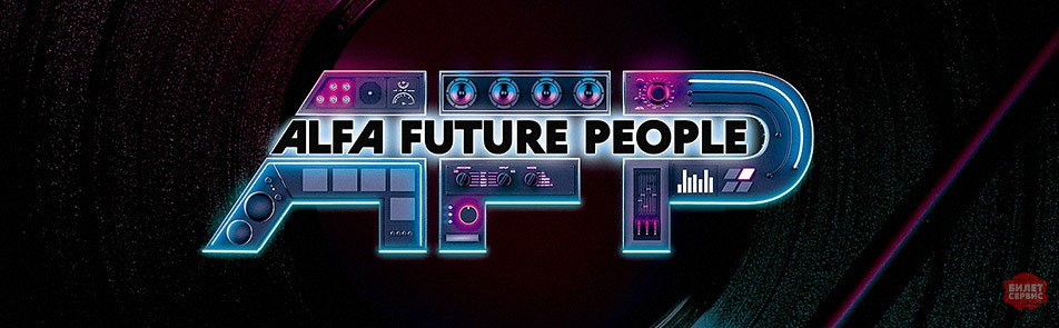 Билеты на Alfa Future People в Нижнем новгороде