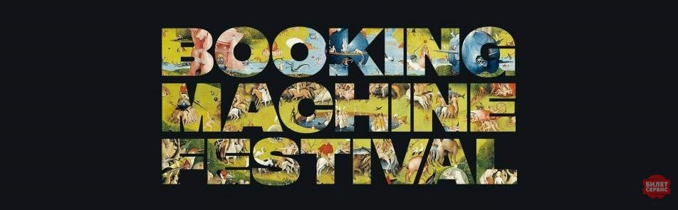 "Билеты на Booking Machine Festival в Музей-усадьбе ""Коломенское"""